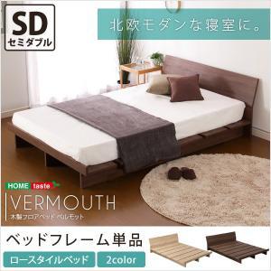 ベッドフレーム 木製フロアベッド ベルモット -VERMOUTH- (セミダブル)|fiveseason
