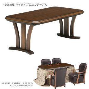こたつテーブル ダイニングダイニングこたつ こたつ ハイタイプ 暖卓 こたつ本体のみ テーブル 幅150cm|fiveseason