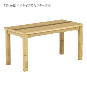 ダイニングこたつ テーブル単品 ハイタイプ ダイニングこたつテーブル テーブルのみ 幅120cm こたつ コタツ 暖卓|fiveseason