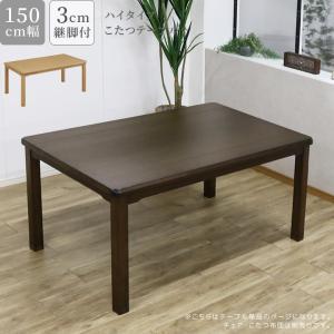 ダイニングこたつテーブル テーブル単品 ダイニングこたつ ハイタイプ 幅150cm こたつ コタツ 暖卓 こたつテーブル こたつ コタツ コタツテーブル|fiveseason