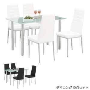 ダイニングテーブルセット 4人用 ガラステーブル 長方形 120cm幅 チェアー ダイニングセット 5点セット 白 黒 ダイニング5点 強化ガラス|fiveseason