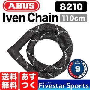 あすつく ABUS 8210 110cm 送料無料 返品保証 Iven Chain Lock アブス...