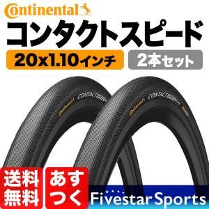 Contact Speed 20x1.10インチ 2本セット コンチネンタル コンタクトスピード ブラック 黒 Continental 小径タイヤ ミニベロ 軽量  送料無料 返品保証 あすつくの画像