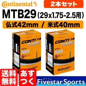 あすつく 送料無料 2本セット MTB29 29インチ x 1.75-2.5インチ 米式バルブ長40...