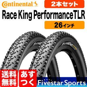 2本セット レースキング 26インチ Performance TLR Continental RaceKing MTB 街乗り タイヤ コンチネンタル パフォーマンス 送料無料 返品保証 あすつくの画像
