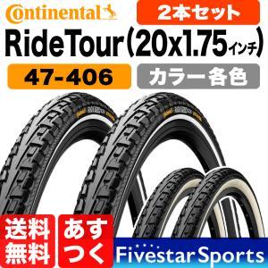 Ride Tour 20x1.75インチ 2本セット コンチネンタル ライドツアー ワイヤービード ブラック 黒 Continental 小径 ミニベロ 肉厚 送料無料 返品保証 あすつくの画像