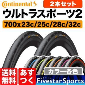 2本セット ウルトラスポーツ2 700x23c/25c/28c/32c 送料無料 あすつく 返品保証 コンチネンタル 自転車 ロードバイク タイヤ 赤 青 黄 緑 黒