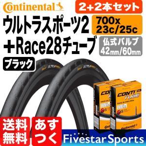 2本+2個セット ウルトラスポーツ2 700x23C/25C 黒 ブラック+ Race28チューブ 送料無料 あすつく 返品保証 コンチネンタル 自転車 ロードバイク タイヤ