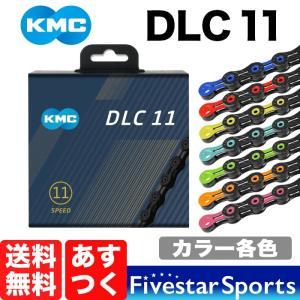 あすつく KMC DLC11 送料無料 返品保証 ケーエムシー 軽量 チェーン 11S 11速 11...