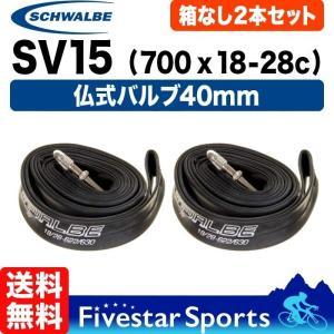 [箱無特価] 2本セット SV15 700x18-28c 仏式 バルブ長 40mm 送料無料 返品保...