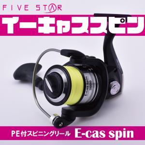 FIVE STAR/ファイブスター E-cas spin 2000/イーキャススピン/スピニングリール/海水/釣り fivestarfishing