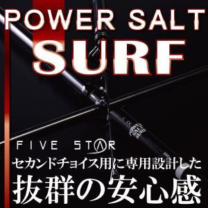 FIVE STAR/ファイブスター POWER SALT SURF 390/パワーソルトサーフ/投げ竿/遠投/釣り|fivestarfishing