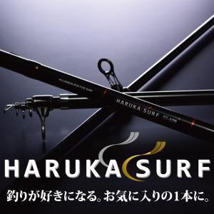本格投げ釣りを始めよう!HARUKA SURF 27-390/ハルカサーフ/投げ竿/遠投/釣り/FIVE STAR/ファイブスター|fivestarfishing