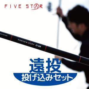 FIVE STAR/ファイブスター 遠投投げ込みセット/投げ釣り/キス/カレイ/セット/釣り|fivestarfishing