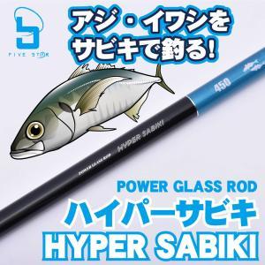 サビキ専用ロッド HYPER SABIKI 450/ハイパーサビキ 450/防波堤/サビキ釣り/FIVE STAR/ファイブスター|fivestarfishing