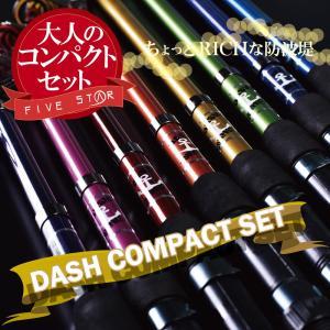 ちょっと大人なコンパクト!DASHCOMPACT 210/ダッシュコンパクト 210/投げ/ファミリー/釣り/FIVE STAR/ファイブスター|fivestarfishing