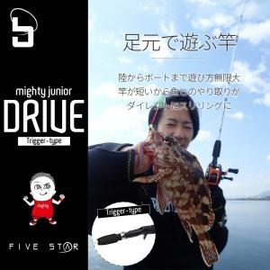 シンプルかつ多様性 mighty junior DRIVE Trigger-type 130/マイティーJr.ドライブ/防波堤/テトラ釣り/穴釣り/FIVE STAR/ファイブスター|fivestarfishing
