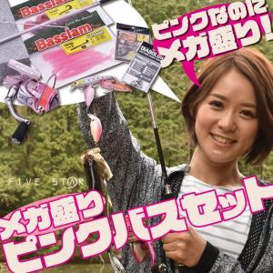 FIVESTAR/ファイブスター PINK BASS SET/ピンクバスセット/スピニング/ブラックバス/ピンク/PINK/女子/女性|fivestarfishing