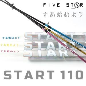さぁ始めよう!START 110/スタート 110/防波堤/テトラ/穴釣り/ルアー/エサ/FIVE STAR/ファイブスター|fivestarfishing