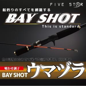 じっくり派の喰わせ調子 BAY SHOT ウマヅラ 喰わせ調子 190/ベイショットウマヅラ/船釣り/FIVE STAR/ファイブスター|fivestarfishing