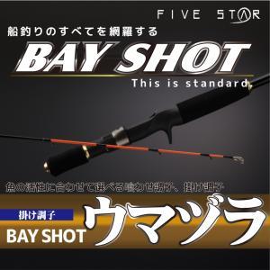 高ゲーム性の掛け調子 BAY SHOT ウマヅラ 掛け調子 202/ベイショットウマヅラ/船釣り/FIVE STAR/ファイブスター|fivestarfishing