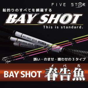 スタンダードな誘い調子 BAY SHOT 春告魚 6:4 誘い調子 270/ベイショットメバル/船釣り/FIVE STAR/ファイブスター|fivestarfishing