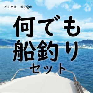 FIVESTAR/ファイブスター 何でも船釣りセット/船釣りセット/ベイトリール/船釣り/ボート|fivestarfishing