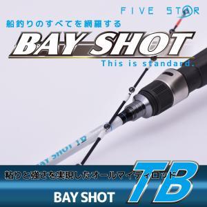 たった1本で... BAY SHOT TB 190MH/ベイショットTB/船釣り/FIVE STAR/ファイブスター|fivestarfishing