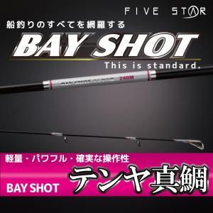 真鯛を追求するオンリーワンロッド BAY SHOT 真鯛テンヤ 240MH/ベイショット真鯛テンヤ/船釣り/FIVE STAR/ファイブスター fivestarfishing