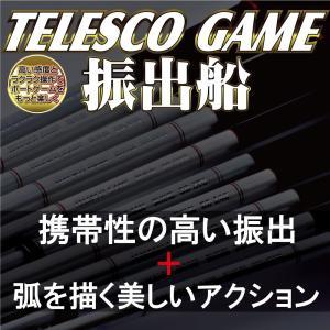 振出ロッドでこの曲がり!TELESCO GAME 振出 50-360/テレスコゲーム振出/ボートゲーム/船釣り/FIVE STAR/ファイブスター fivestarfishing