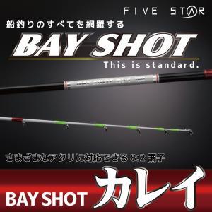 カレイ釣り専用設計 BAY SHOT カレイ 180/ベイショットカレイ/船釣り/FIVE STAR/ファイブスター|fivestarfishing
