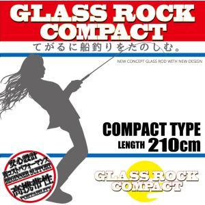 コンパクトで手軽に。GLASS ROCK COMPACT 210/グラスロック コンパクト/船釣り/FIVE STAR/ファイブスター|fivestarfishing