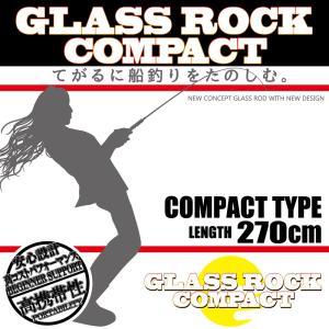 コンパクトで手軽に。GLASS ROCK COMPACT 270/グラスロック コンパクト/船釣り/FIVE STAR/ファイブスター|fivestarfishing