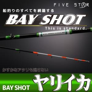 ヤリイカを追求したロッド! BAY SHOT ヤリイカ 195 /ベイショットヤリイカ/イカ/船釣り/FIVE STAR/ファイブスター|fivestarfishing