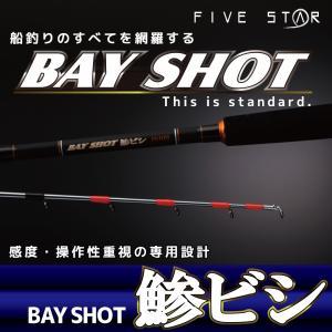 大型アジを釣るために! BAY SHOT 鯵ビシ 180M 180MH/ベイショットアジビシ/アジ/船釣り/FIVE STAR/ファイブスター|fivestarfishing