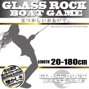 船釣りを楽しむ。GLASS ROCK BOAT GAME 20-180/グラスロック ボートゲーム/船釣り/FIVE STAR/ファイブスター|fivestarfishing