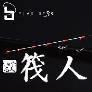 よっ!筏名人! 筏人 IKADIST 180/イカディスト/チヌ/筏釣り/FIVE STAR/ファイブスター|fivestarfishing