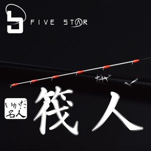 よっ!筏名人! 筏人 IKADIST 210/イカディスト/チヌ/筏釣り/FIVE STAR/ファイブスター|fivestarfishing