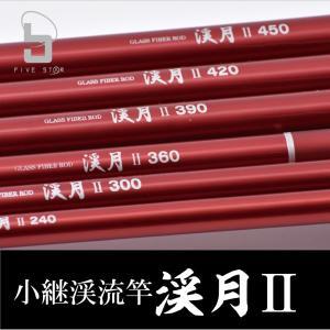 FIVE STAR/ファイブスター 渓月II 390/小継/硬調/渓流釣り
