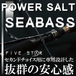 初めてのシーバス釣りに最適!POWER SALT SEABASS 86F/パワーソルトシーバス/シーバス/海・河口/釣り/FIVE STAR/ファイブスター|fivestarfishing