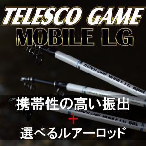FIVESTAR/ファイブスター TELESCO GAME MOBILE LG 60L/テレスコゲームモバイルLG/トラウト/バス/コンパクトロッド|fivestarfishing