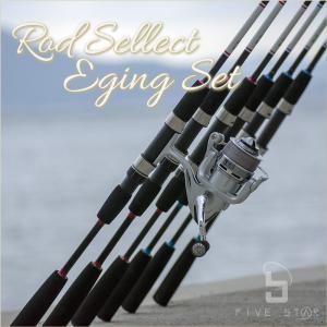 FIVE STAR/ファイブスター Rod Sellect Eging Set/ロッドセレクトエギンセット/釣り|fivestarfishing