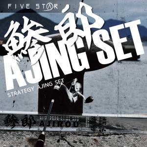 FIVE STAR/ファイブスター 鯵郎 AJING SET/アジロウアジングセット/ライトゲーム/アジング/釣り|fivestarfishing