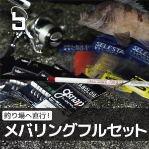 釣り場へ直行!メバリングフルセット / ライトゲーム / メバル / 釣り/FIVE STAR/ファイブスター|fivestarfishing