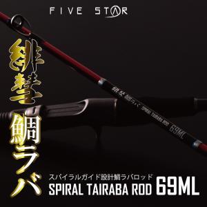 鯛ラバのスタンダード 緋彗 鯛ラバ SPIRAL TAIRABA ROD 69ML /タイラバ/船釣り/FIVE STAR/ファイブスター fivestarfishing