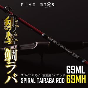 鯛ラバのスタンダード 緋彗 鯛ラバ SPIRAL TAIRABA ROD 69MH/タイラバ/船釣り/FIVE STAR/ファイブスター fivestarfishing