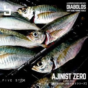 FIVE STAR/ファイブスター DIABOLOS AJINIST ZERO - PLESANT STYLE 5.8ft/ディアボロス アジニストゼロ 5.8ft /アジングロッド |fivestarfishing