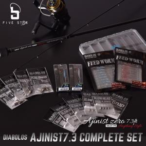 FIVE STAR/ファイブスター DIABOLOS AJINIST 7.3ft COMPLETE SET/アジニスト7.3コンプリートセット/ライトゲーム/アジング/釣り|fivestarfishing