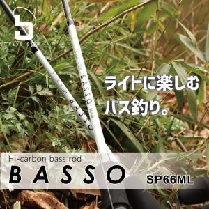 ライトに楽しむバス釣り! BASSO SP66ML/バッソ/スピニング/ブラックバス/FIVESTAR/ファイブスター|fivestarfishing