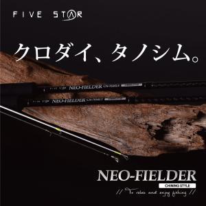 機能性を追求した本格ロッドNEO FIELDER CHINING/ネオフィールダー チニング/チニング/海・河口/釣り/FIVE STAR/ファイブスター|fivestarfishing